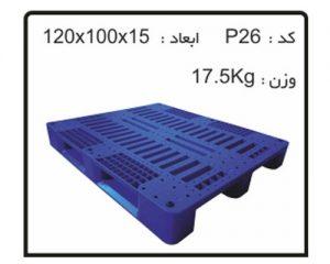 کارخانه و پخش پالت های پلاستیکی کد P26