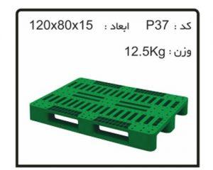 پالت های پلاستیکی کد P37