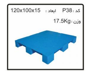 پالت های پلاستیکی کد P38