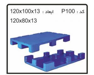 پالت های پلاستیکی کد P100