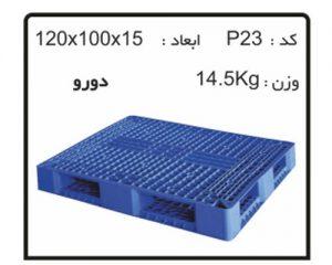 پالت های پلاستیکی کد P23