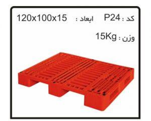 تولید وپخش پالت های پلاستیکی کد P24