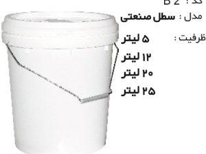 سطل های صنعتی و خانگی کد (B)B2 بیست لیتری