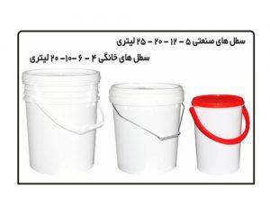سطل های صنعتی و خانگی کد B4 ده لیتری